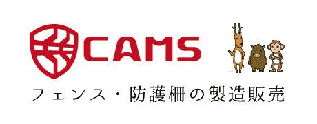 株式会社CAMS フェンス・防護柵の製造販売