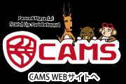 CAMS 公式サイトへ