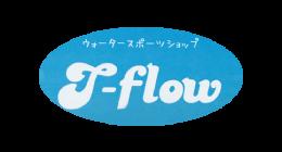 ウォータースポーツショップT-flow